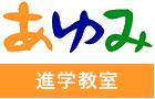 あゆみ進学教室